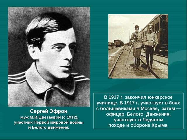 Сергей Эфрон муж М.И.Цветаевой (с 1912), участник Первой мировой войны и Бело...