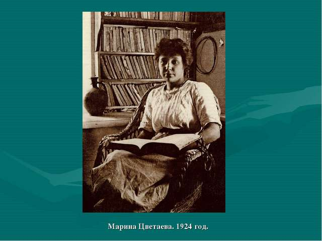 Марина Цветаева. 1924 год.