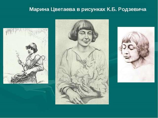 Марина Цветаева в рисунках К.Б. Родзевича