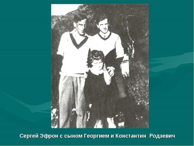 Сергей Эфрон с сыном Георгием и Константин Родзевич