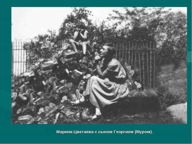 Марина Цветаева с сыном Георгием (Муром).