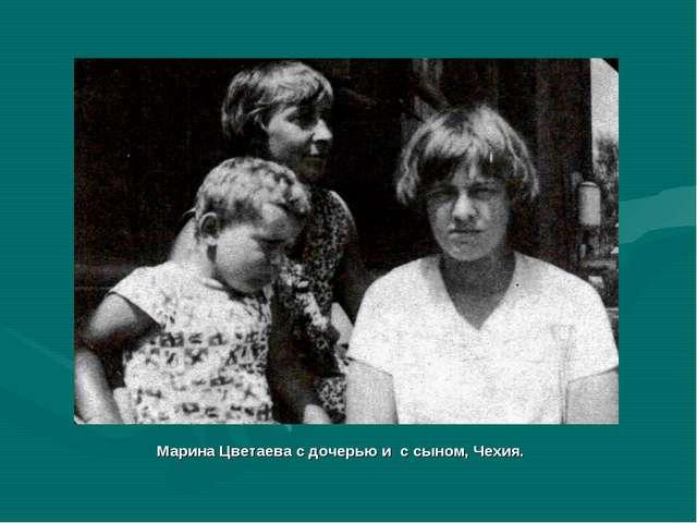 Марина Цветаева с дочерью и с сыном, Чехия.