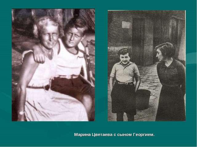 Марина Цветаева с сыном Георгием.