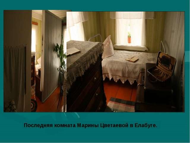 Последняя комната Марины Цветаевой в Елабуге.