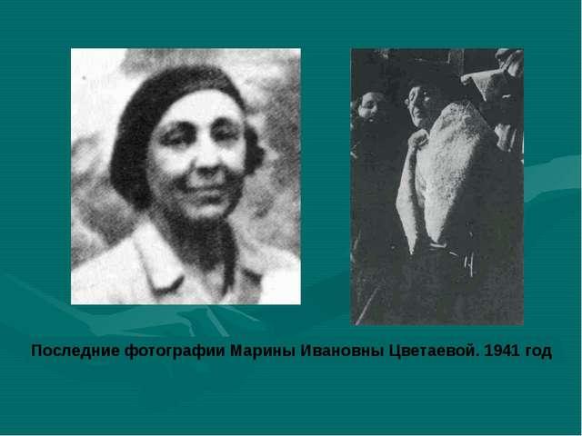 Последние фотографии Марины Ивановны Цветаевой. 1941 год