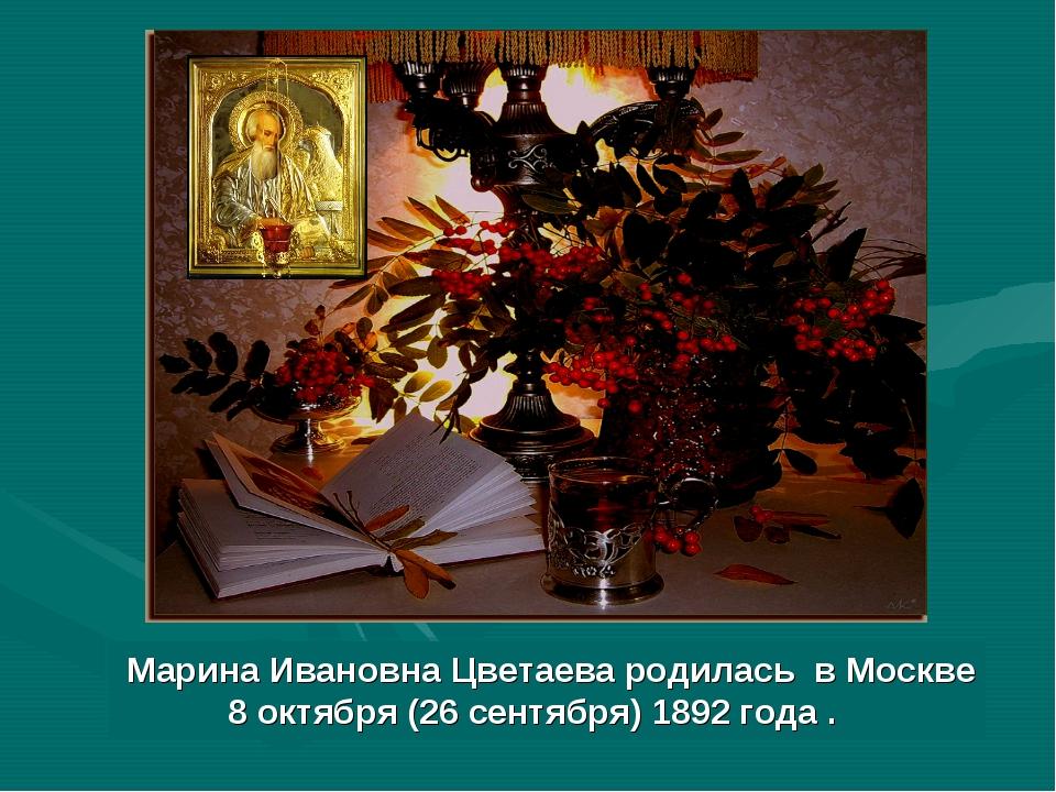 Марина Ивановна Цветаева родилась в Москве 8 октября (26 сентября)1892 года...