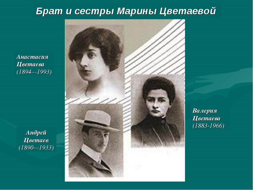 Анастасия Цветаева (1894—1993) Андрей Цветаев (1890—1933) Валерия Цветаева (1...