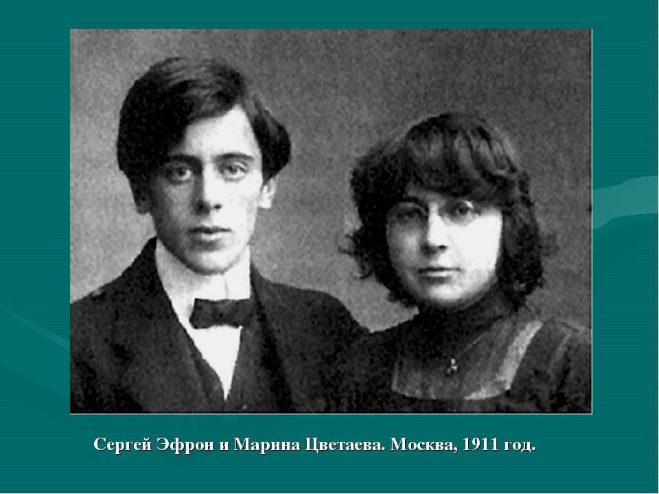 Сергей Эфрон и Марина Цветаева. Москва, 1911 год.