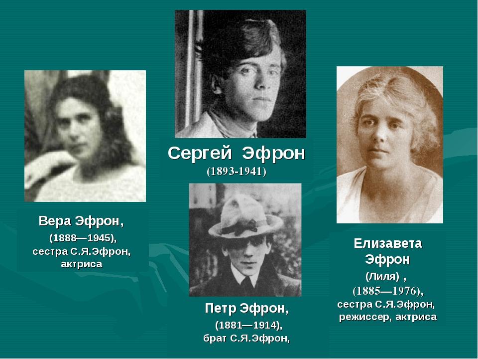 Вера Эфрон, (1888—1945), сестра С.Я.Эфрон, актриса Елизавета Эфрон (Лиля) , (...