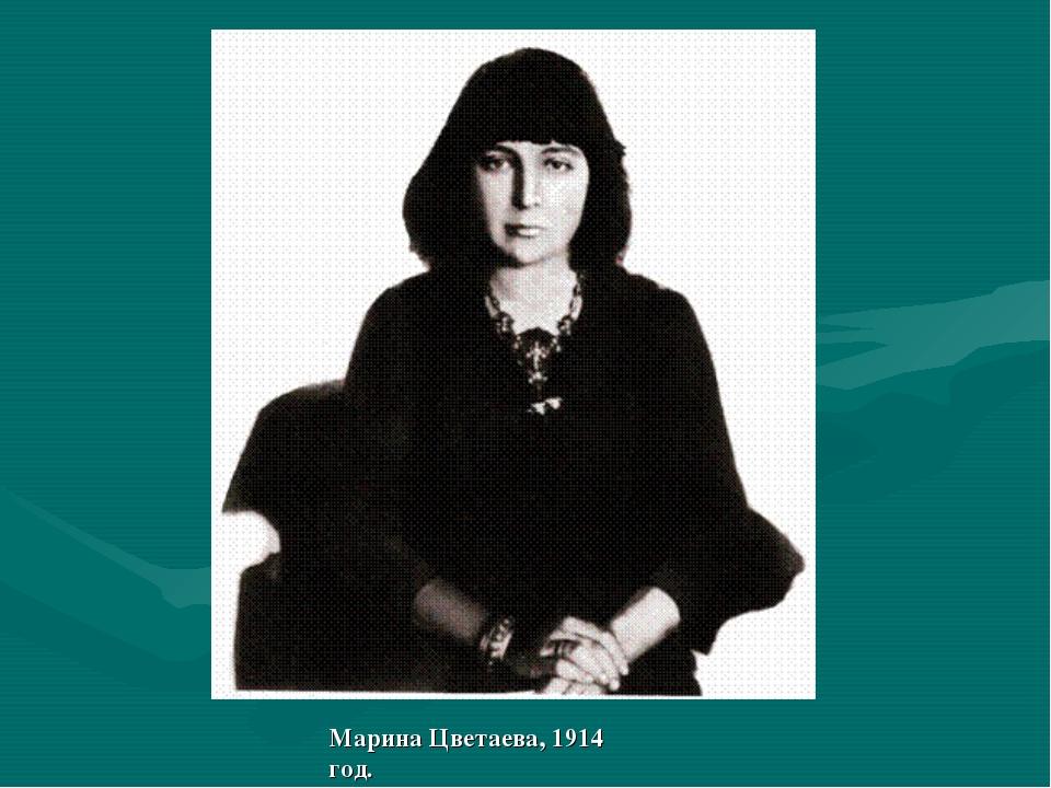 Марина Цветаева, 1914 год.