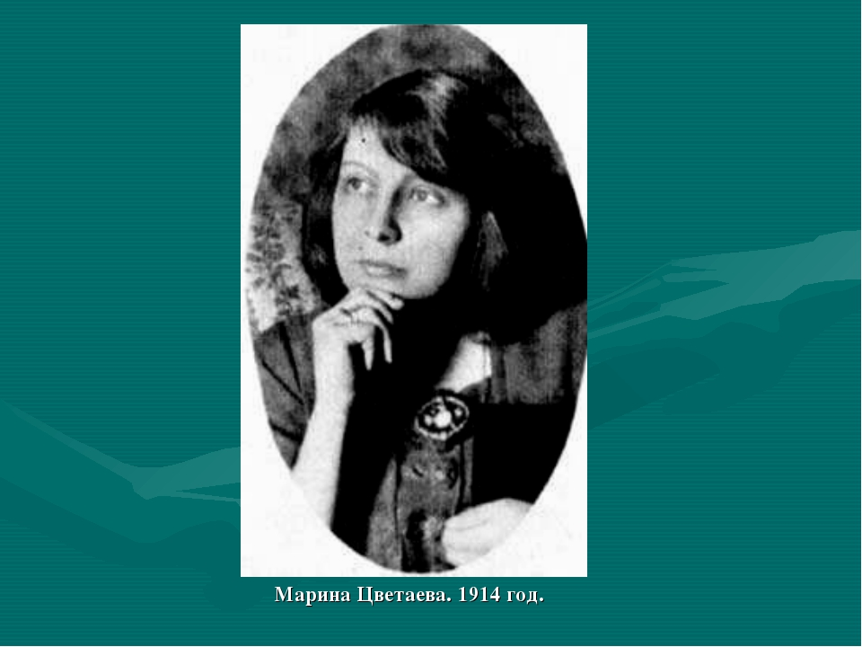 Марина Цветаева. 1914 год.
