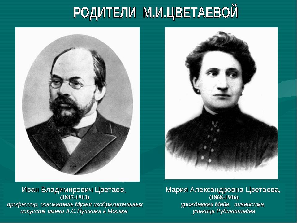 Иван Владимирович Цветаев, (1847-1913) профессор, основатель Музея изобразите...