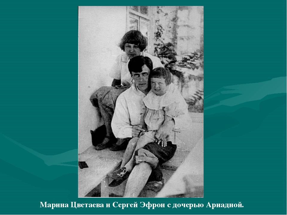 Марина Цветаева и Сергей Эфрон с дочерью Ариадной.