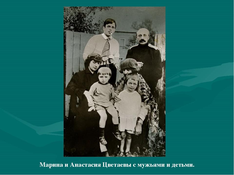 Марина и Анастасия Цветаевы с мужьями и детьми.