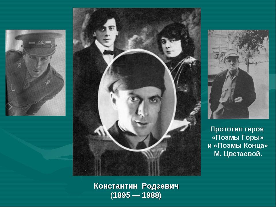 Константин Родзевич (1895 — 1988) Прототип героя «Поэмы Горы» и «Поэмы Конца»...
