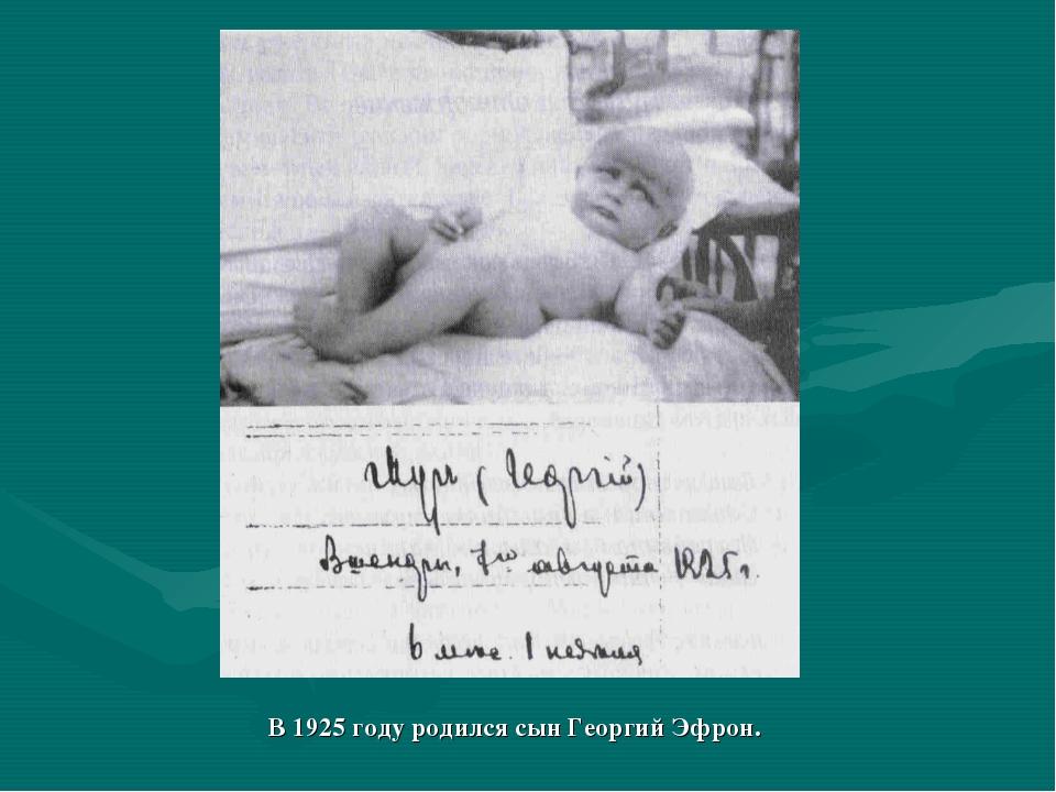 В 1925 году родился сын Георгий Эфрон.