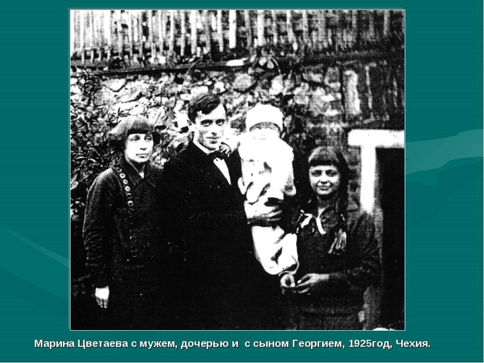 Марина Цветаева с мужем, дочерью и с сыном Георгием, 1925год, Чехия.
