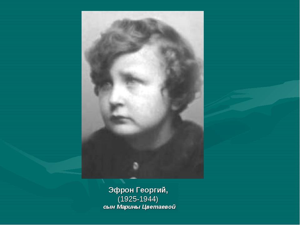 Эфрон Георгий, (1925-1944) сын Марины Цветаевой