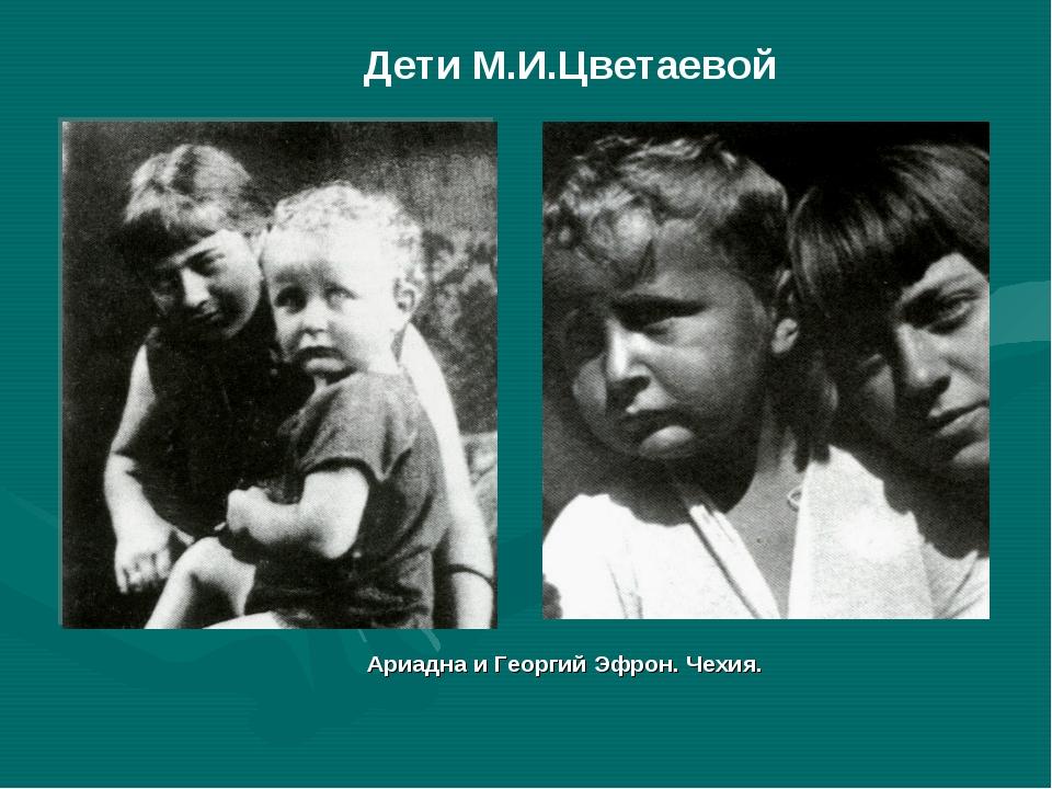 Ариадна и Георгий Эфрон. Чехия. Дети М.И.Цветаевой