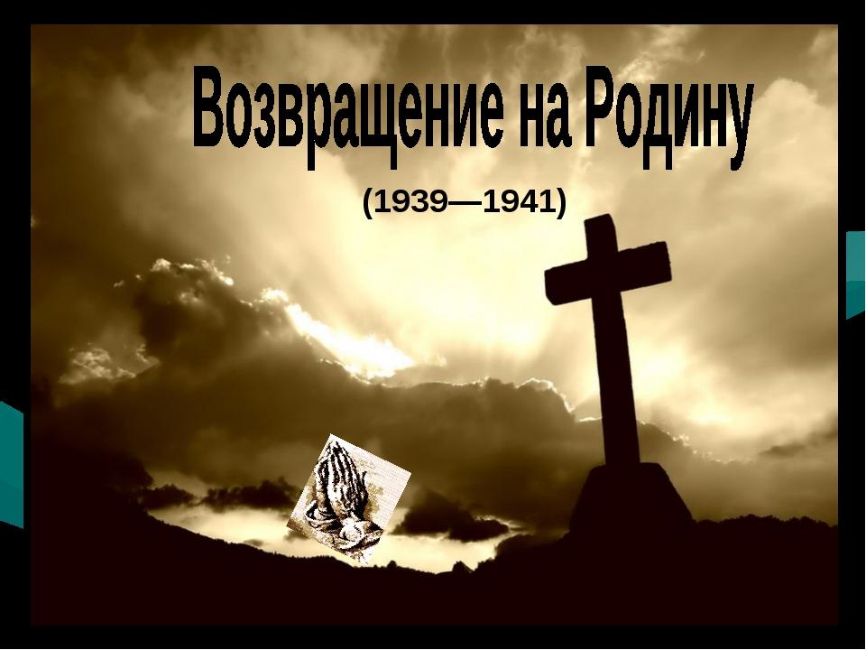 (1939—1941)