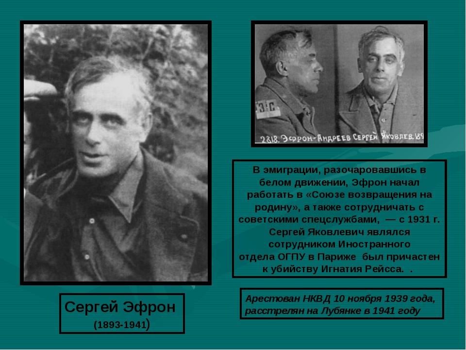 Сергей Эфрон (1893-1941) Вэмиграции, разочаровавшись в белом движении, Эфрон...