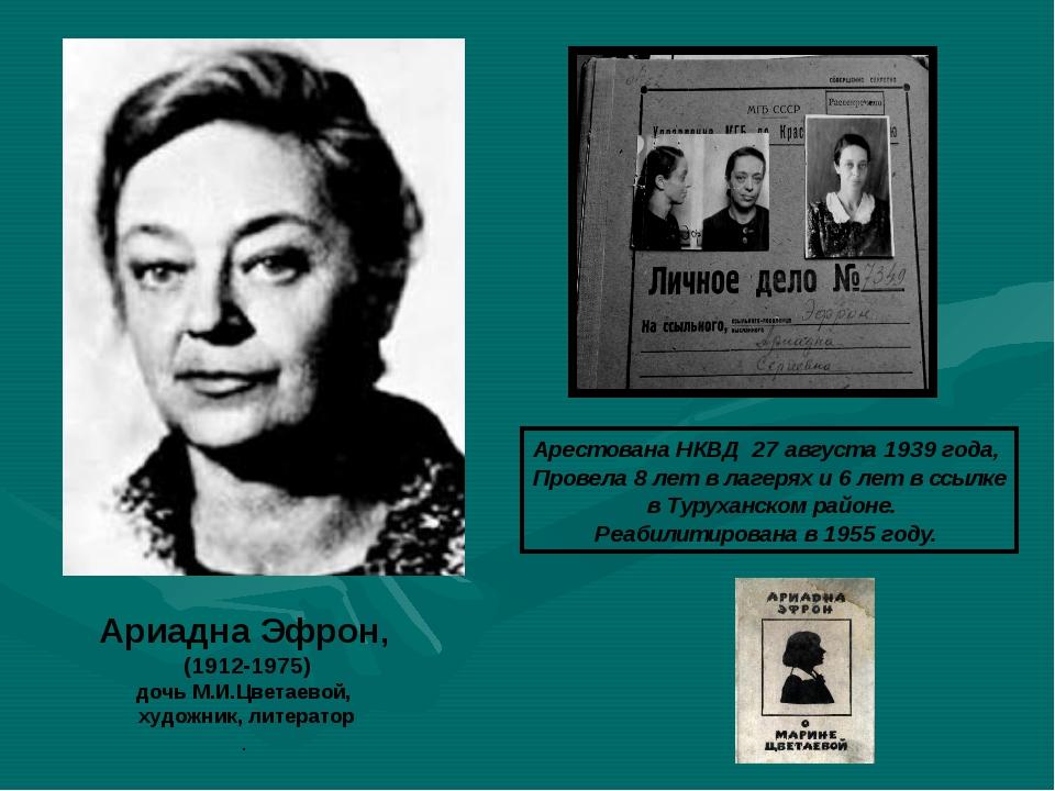 Ариадна Эфрон, (1912-1975) дочь М.И.Цветаевой, художник, литератор . Арестова...