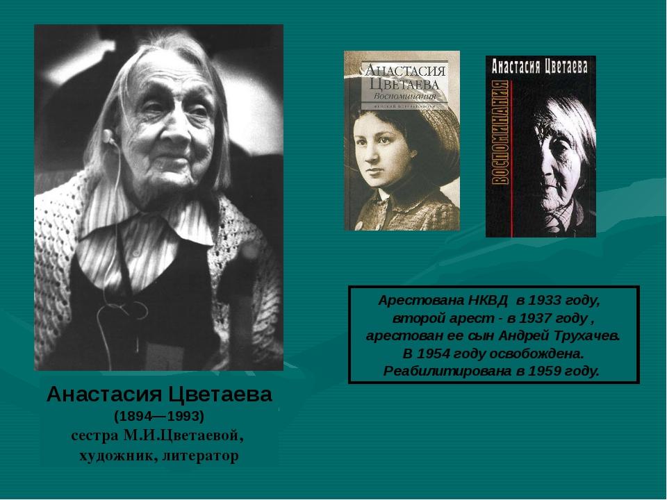 Анастасия Цветаева (1894—1993) сестра М.И.Цветаевой, художник, литератор Арес...