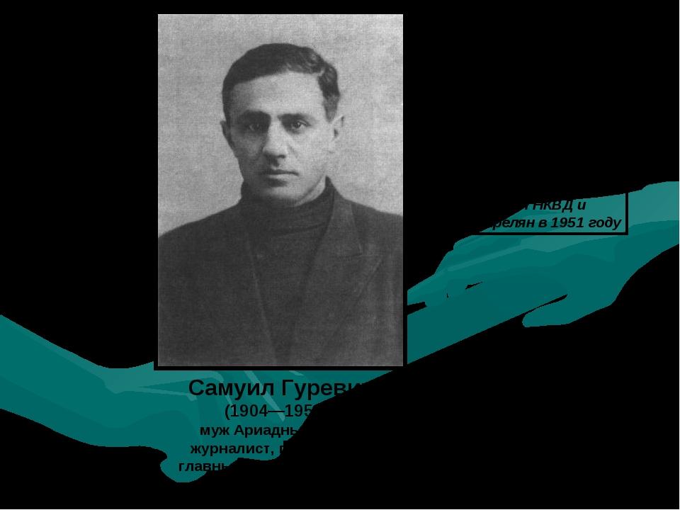 Самуил Гуревич (1904—1951), муж Ариадны Эфрон, журналист, переводчик, главный...