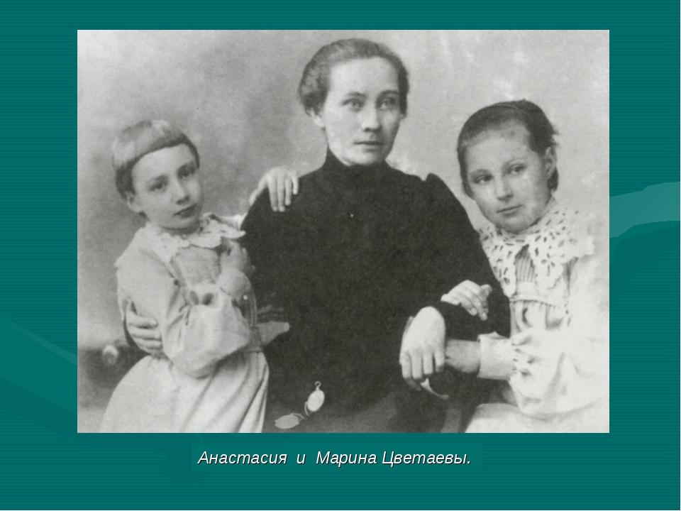 Анастасия и МаринаЦветаевы.