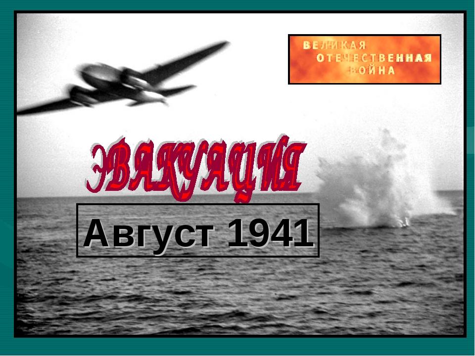 Август 1941