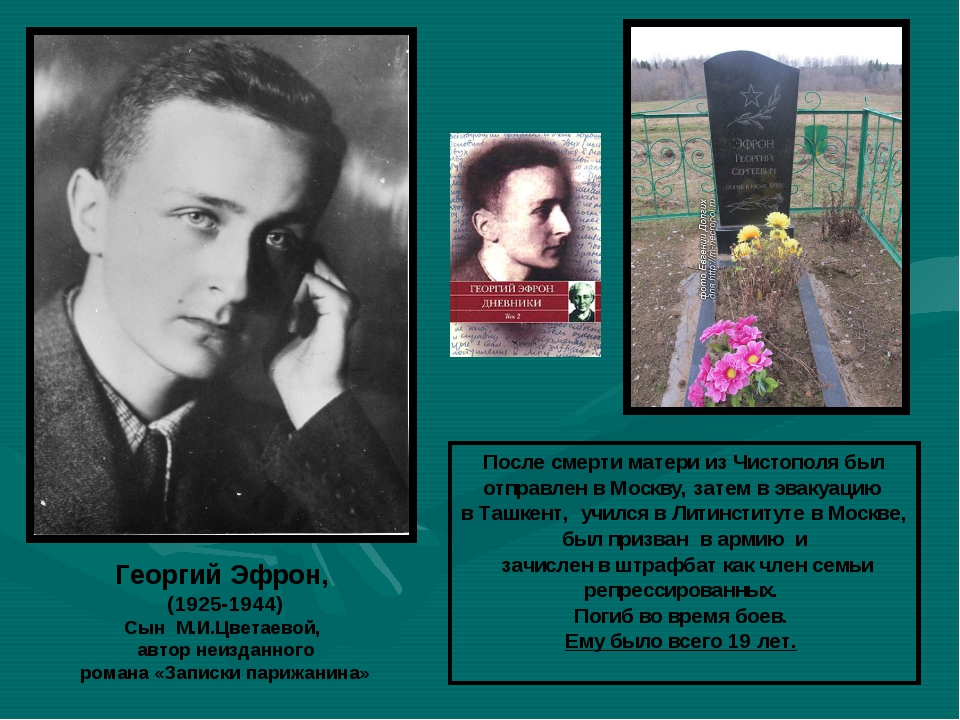 После смерти матери из Чистополя был отправлен в Москву, затем в эвакуацию в...