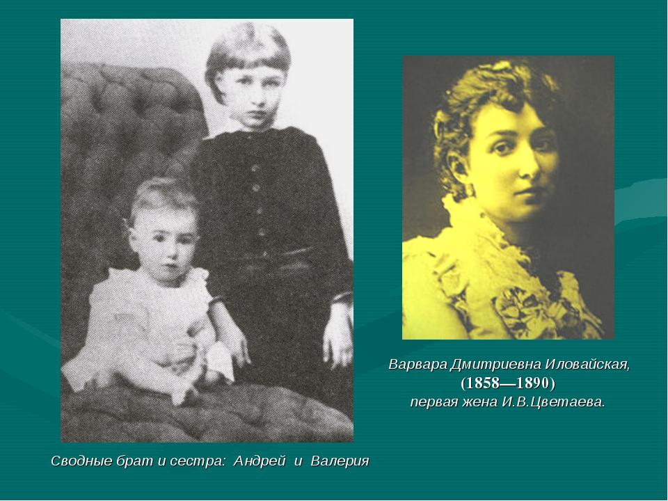 Сводные брат и сестра: Андрей и Валерия Варвара Дмитриевна Иловайская, (1858—...