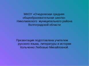 МКОУ «Очкуровская средняя общеобразовательная школа» Николаевского муниципаль