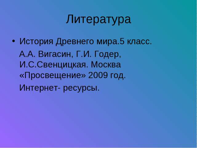 Литература История Древнего мира.5 класс. А.А. Вигасин, Г.И. Годер, И.С.Свенц...