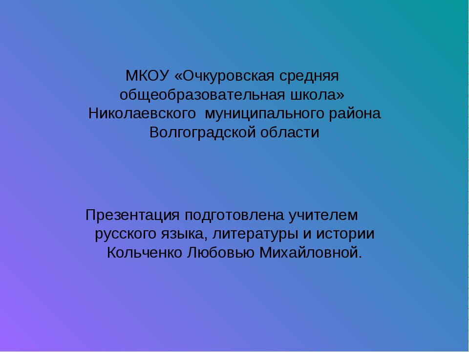 МКОУ «Очкуровская средняя общеобразовательная школа» Николаевского муниципаль...