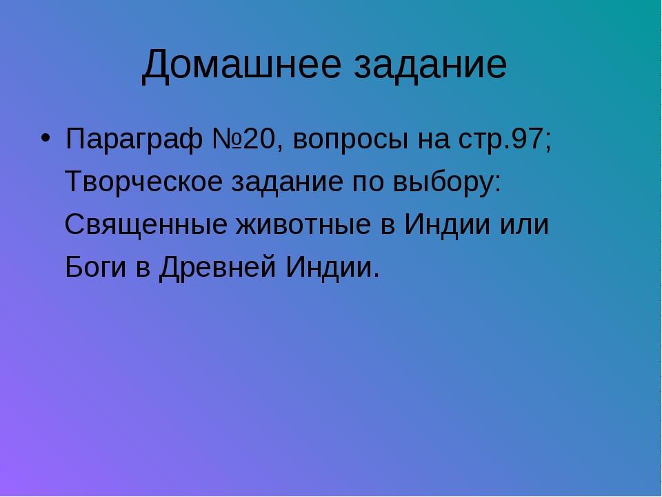 Домашнее задание Параграф №20, вопросы на стр.97; Творческое задание по выбор...