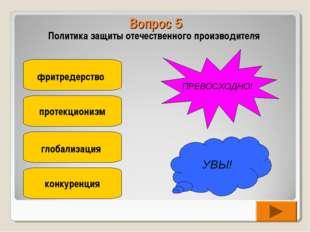 Вопрос 5 Политика защиты отечественного производителя фритредерство протекцио