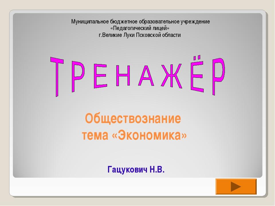 Обществознание тема «Экономика» Гацукович Н.В. Муниципальное бюджетное образо...