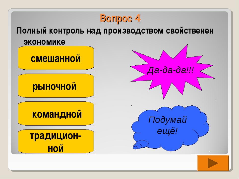 Вопрос 4 Полный контроль над производством свойственен экономике смешанной ры...