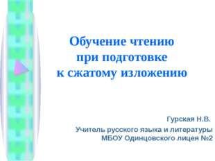 Обучение чтению при подготовке к сжатому изложению Гурская Н.В. Учитель русск