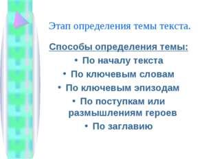 Этап определения темы текста. Способы определения темы: По началу текста По к