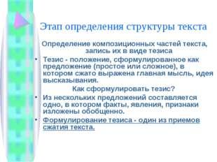Этап определения структуры текста Определение композиционных частей текста, з