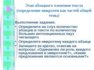Этап абзацного членения текста (определение микротем как частей общей темы) В