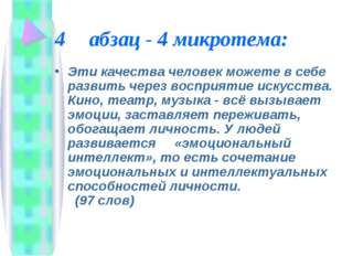 4абзац - 4 микротема: Эти качества человек можете в себе развить через воспр