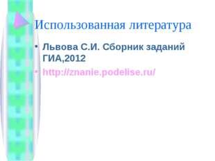 Использованная литература Львова С.И. Сборник заданий ГИА,2012  http://znani