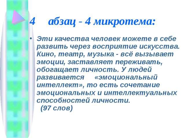4абзац - 4 микротема: Эти качества человек можете в себе развить через воспр...