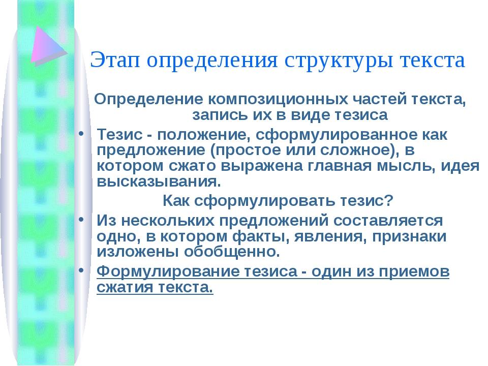 Этап определения структуры текста Определение композиционных частей текста, з...