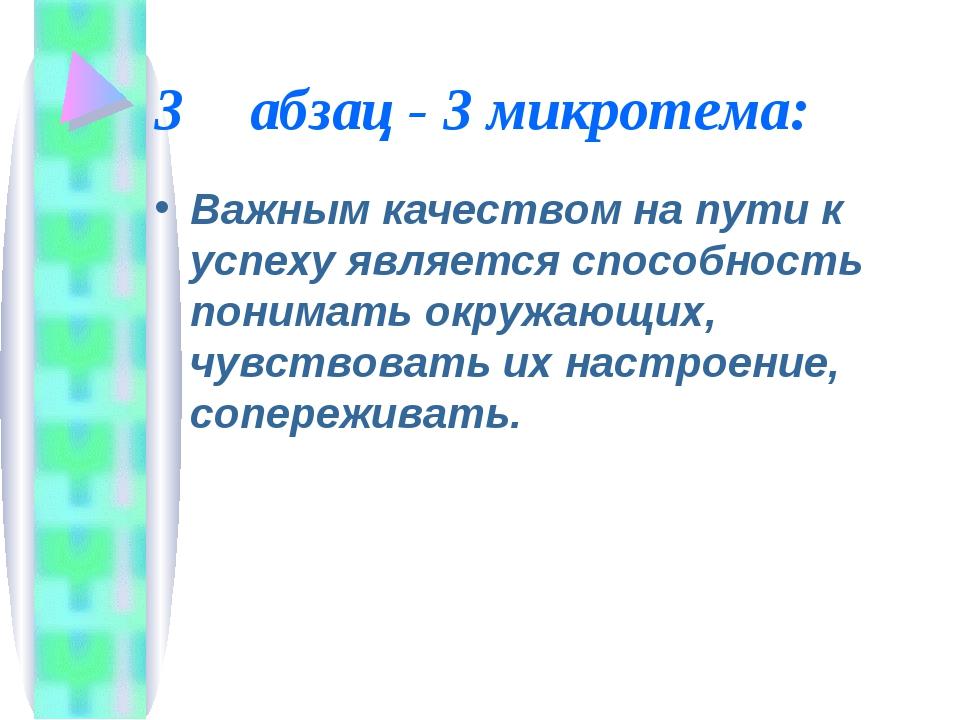 3абзац - 3 микротема: Важным качеством на пути к успеху является способность...