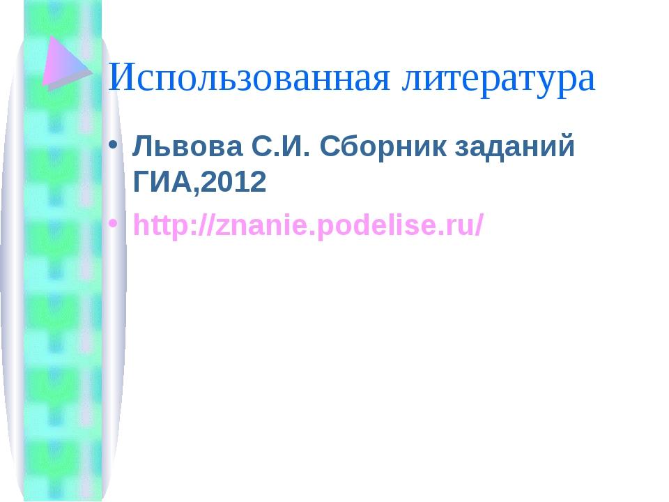 Использованная литература Львова С.И. Сборник заданий ГИА,2012  http://znani...