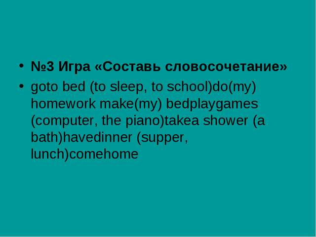 №3 Игра «Составь словосочетание» goto bed (to sleep, to school)do(my) homewor...